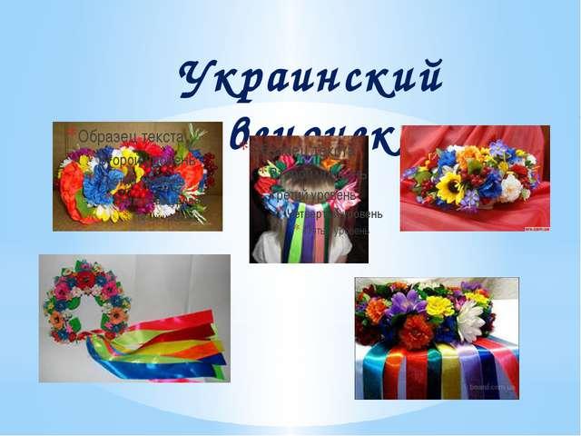 Украинский веночек