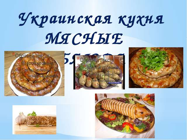 Украинская кухня МЯСНЫЕ БЛЮДА