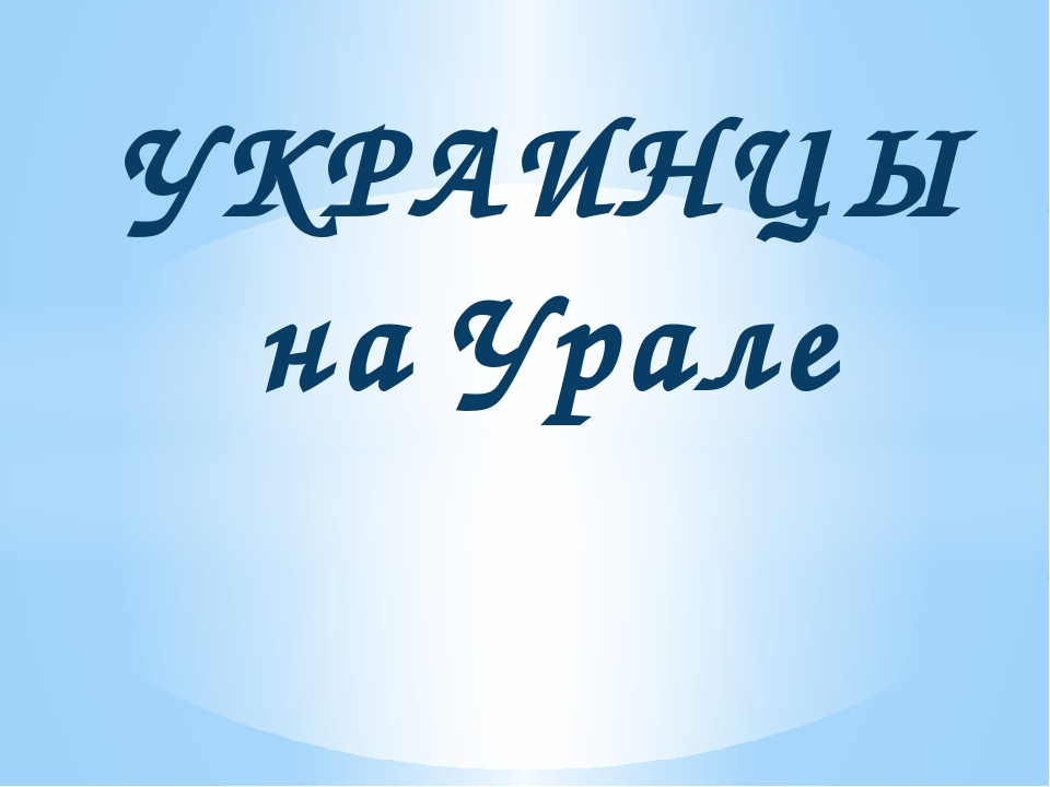 УКРАИНЦЫ на Урале