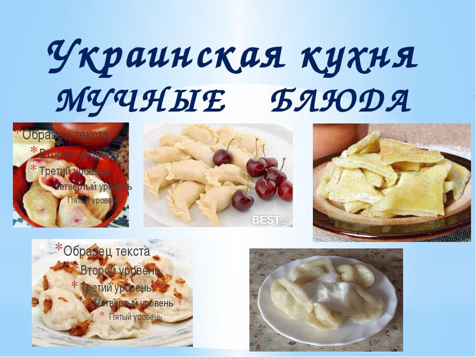 Украинская кухня МУЧНЫЕ БЛЮДА