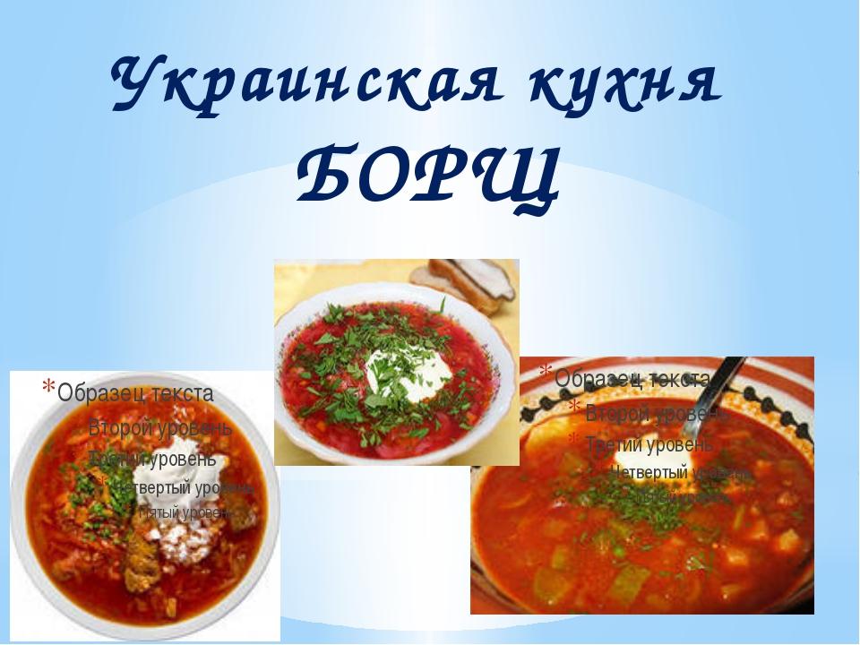 Украинская кухня БОРЩ