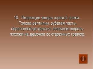 10. Летающие ящеры юрской эпохи. Голова рептилии, зубатая пасть, перепончаты