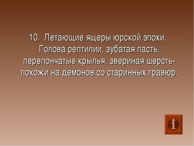 10. Летающие ящеры юрской эпохи. Голова рептилии, зубатая пасть, перепончаты...