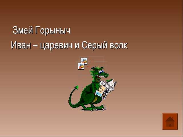 Змей Горыныч Иван – царевич и Серый волк