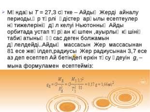 Мұндағы T=27,3сөтке – Айдың Жерді айналу периоды.Әр түрлі әдістер арқылы