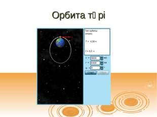 Орбита түрі