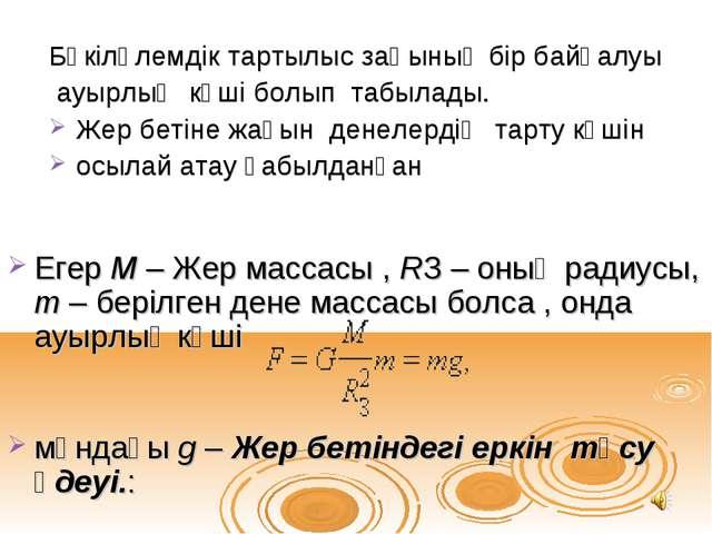 Егер M – Жер массасы , RЗ – оның радиусы, m – берілген дене массасы болса ,...