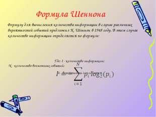 Формула Шеннона Формулу для вычисления количества информации в случае различн