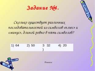 ЕГЭ 2004. Задача №1. Получено сообщение, информационный объём которого равен