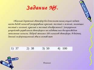 ЕГЭ 2007. Задача №5. Считая, что каждый символ кодируется 16-ю битами, оценит