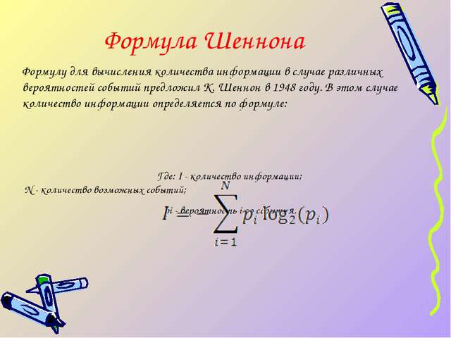 Формула Шеннона Формулу для вычисления количества информации в случае различн...