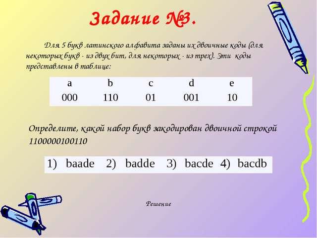 Задание №8. Для 5 букв русского алфавита заданы их двоичные коды (для некотор...