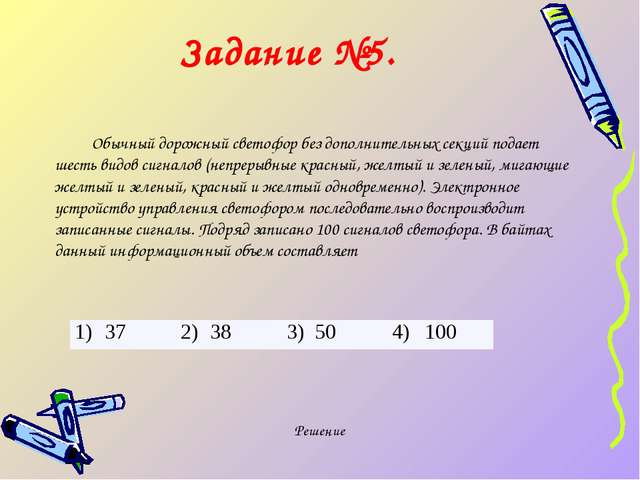 ЕГЭ 2007. Задача №5. Считая, что каждый символ кодируется 16-ю битами, оценит...