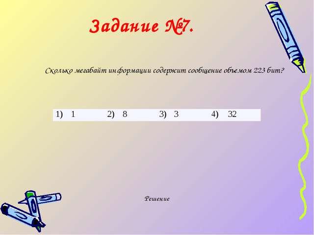 Задача №14. В некоторой стране автомобильный номер длиной 7 символов составля...