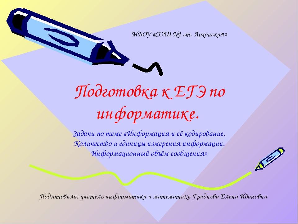 Подготовка к ЕГЭ по информатике. Задачи по теме «Информация и её кодирование....