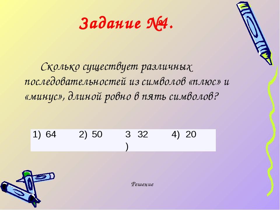ЕГЭ 2004. Задача №1. Получено сообщение, информационный объём которого равен...