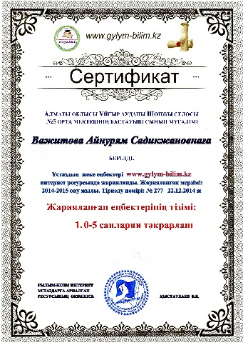 Z:\сертификаты\Важитова Айнурям Садикжановнаға .page1.jpg