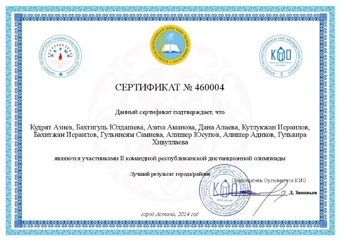 Z:\сертификат (3).jpg