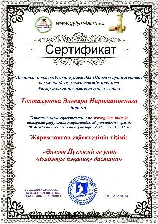 Z:\сертификаты\Тохтахунова Эльвира Наримановнаға (1).page1.jpg