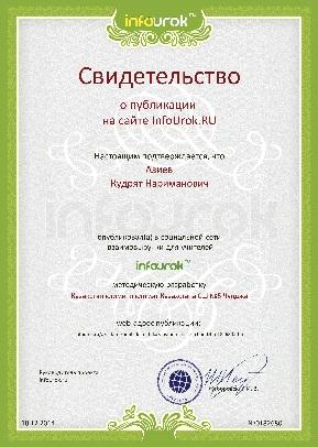 Z:\сертификаты\format_A4_document_337486.jpg