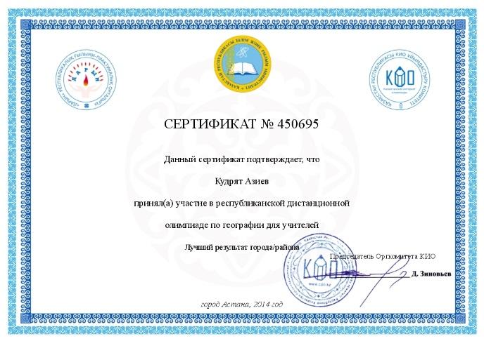 Z:\сертификат (4).jpg