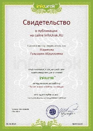 Z:\сертификаты\шарипова.jpg