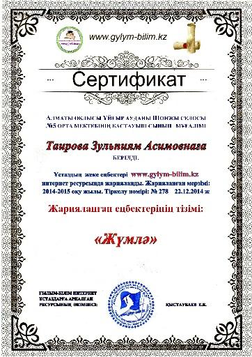 Z:\сертификаты\Таирова Зульпиям Асимовнаға .page1.jpg