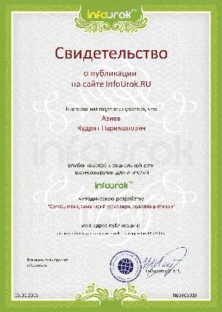 Z:\сертификаты\format_A4_document_823766.jpg