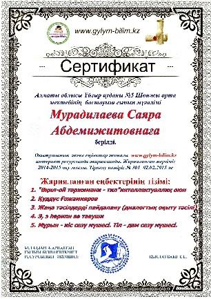 Z:\сертификаты2\Мурадилаева Саяра Абдемижитовнаға.jpg