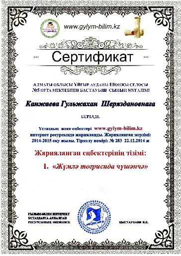 Z:\сертификаты\Канжаева Гульжахан Шеряздановнаға .page1.jpg