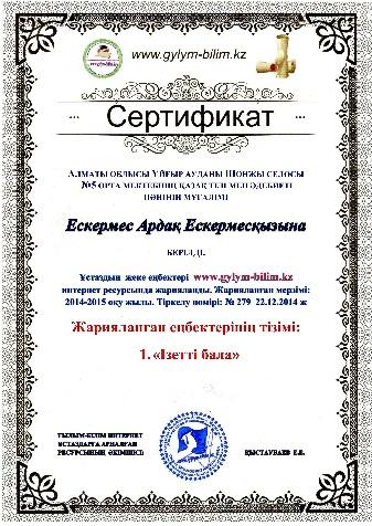 Z:\сертификаты\Ескермес Ардақ Ескермесқызына .page1.jpg