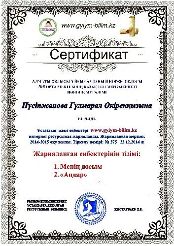 Z:\сертификаты\Нүсіпжанова Гүлмарал Өкірекқызына .page1.jpg