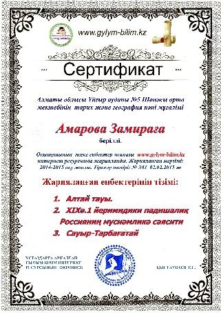 Z:\сертификаты2\Амарова Замираға.jpg
