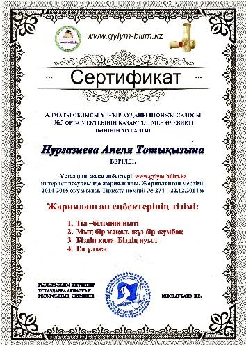 Z:\сертификаты\Нурғазиева Анеля Тотықызына .page1.jpg