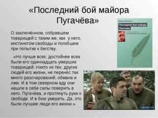 «Последний бой майора Пугачёва» О заключённом, собравшем товарищей с таким же