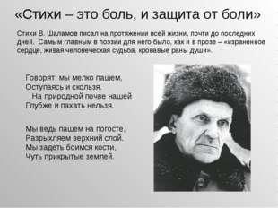 «Стихи – это боль, и защита от боли» Стихи В. Шаламов писал на протяжении все