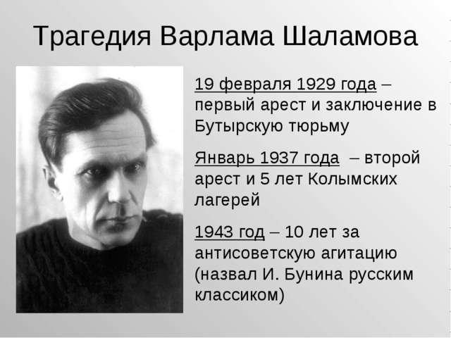 Трагедия Варлама Шаламова 19 февраля 1929 года – первый арест и заключение в...