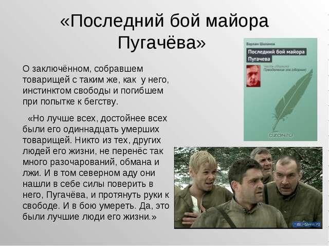 «Последний бой майора Пугачёва» О заключённом, собравшем товарищей с таким же...