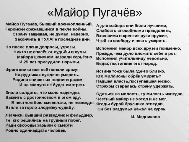 «Майор Пугачёв» Майор Пугачёв, бывший военнопленный, Геройски сражавшийся в п...