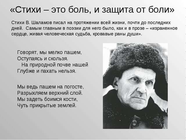 «Стихи – это боль, и защита от боли» Стихи В. Шаламов писал на протяжении все...