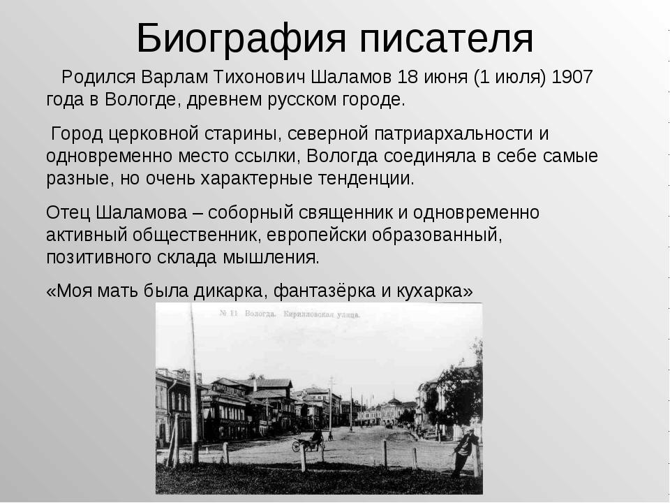 Биография писателя Родился Варлам Тихонович Шаламов 18 июня (1 июля) 1907 год...