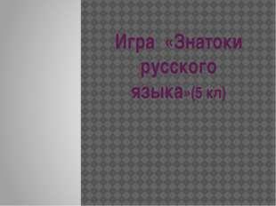 Игра «Знатоки русского языка»(5 кл)