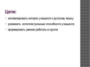 Цели: активизировать интерес учащихся к русскому языку; развивать интеллектуа