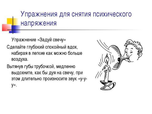 Упражнения для снятия психического напряжения Упражнение «Задуй свечу» Сделай...