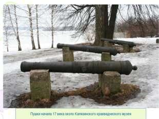 Пушки начала 17 века около Калязинского краеведческого музея