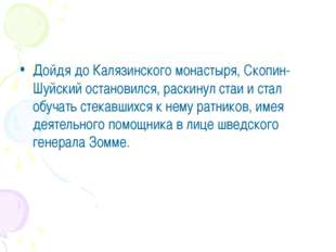 Дойдя до Калязинского монастыря, Скопин-Шуйский остановился, раскинул стаи и