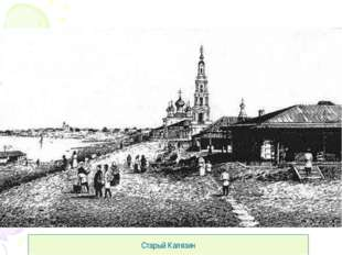 Старый Калязин