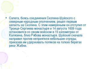 Сапега, боясь соединения Скопина-Шуйского с северным народным ополчением, реш
