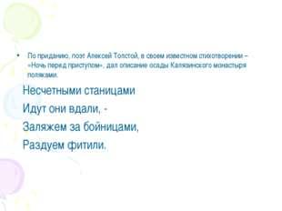 По приданию, поэт Алексей Толстой, в своем известном стихотворении – «Ночь пе
