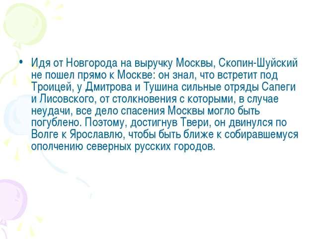 Идя от Новгорода на выручку Москвы, Скопин-Шуйский не пошел прямо к Москве: о...
